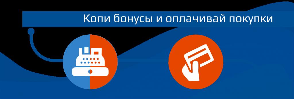 Бонусная система АВТОГИК 3.png